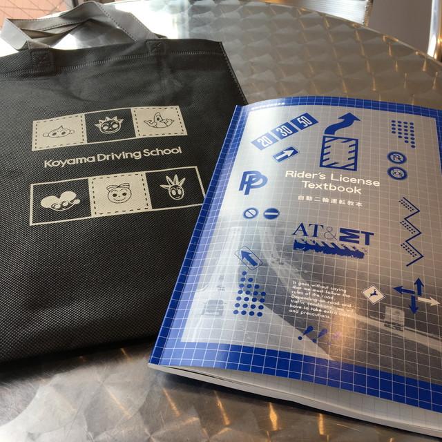 コヤマドライビングスクールの教本