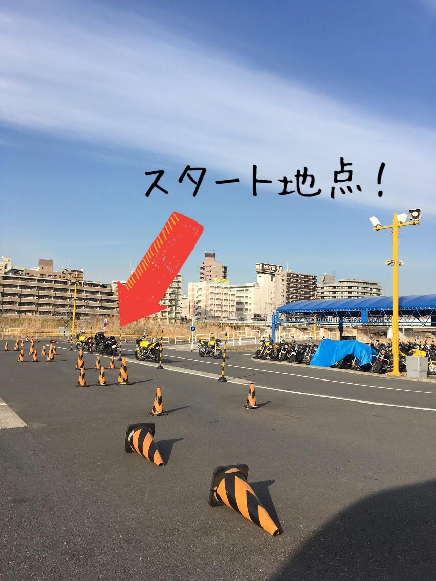 コヤマドライビングスクール横浜校(旧:綱島校)の卒検スタート地点