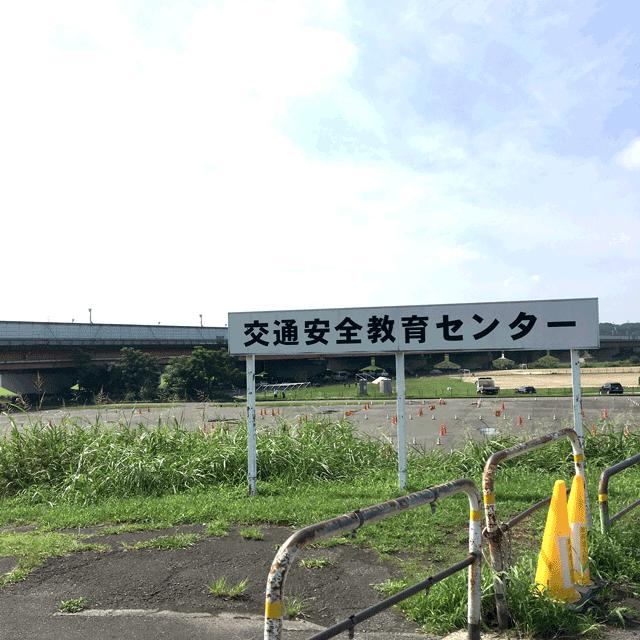 交通安全教育センター