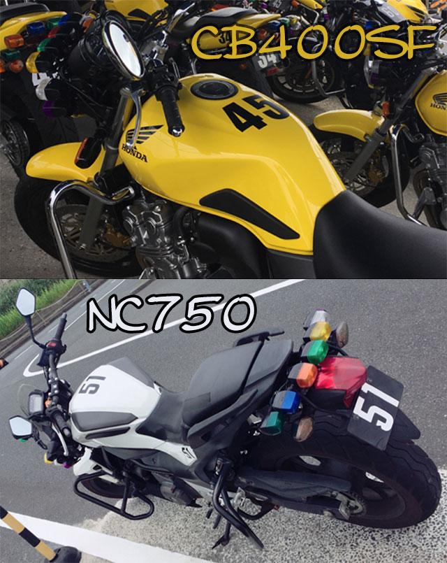 CB400とNS750の比較