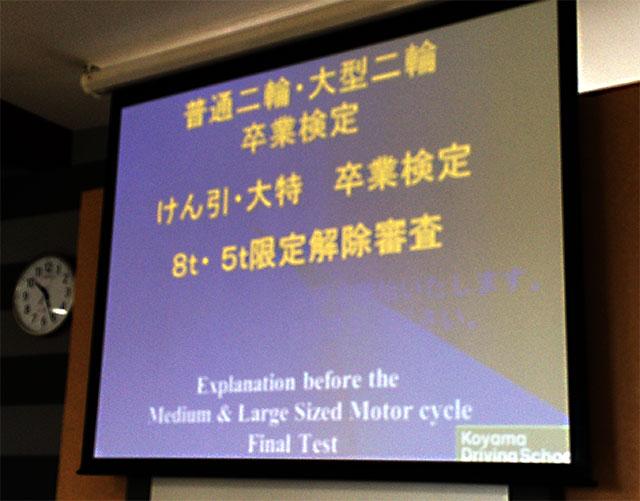 コヤマドライビングスクール横浜校の卒業検定の事前説明