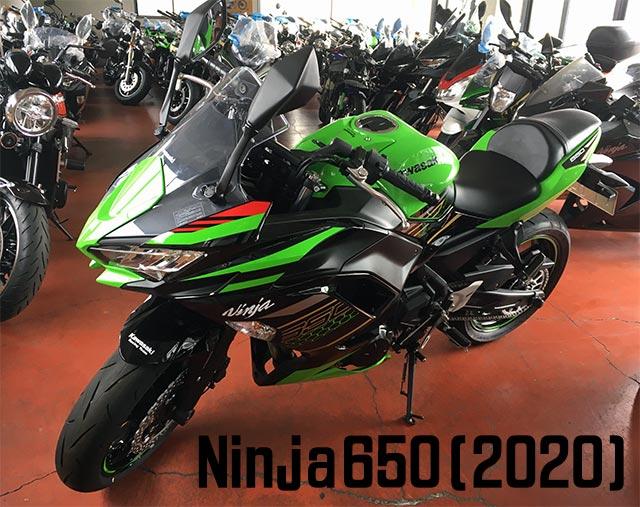 Kawasakiプラザで見たNinja-650(2020)
