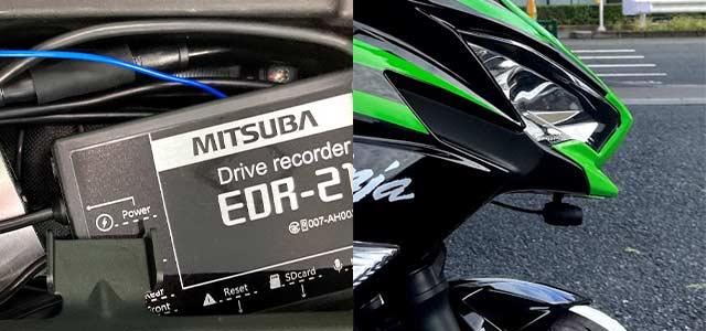 MITSUBA 【ミツバサンコーワ】 バイク専用ドライブレコーダー 前後2カメラ搭載スタンダードモデル 【品番】 EDR-21