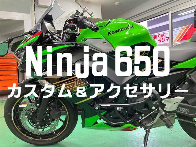 Ninja 650カスタム&アクセサリー