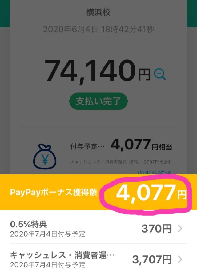 教習代支払ったpaypayの画面
